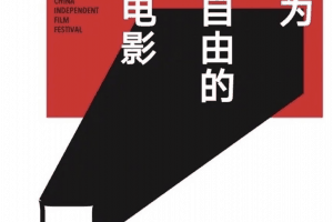 China Independent Film Festival logo